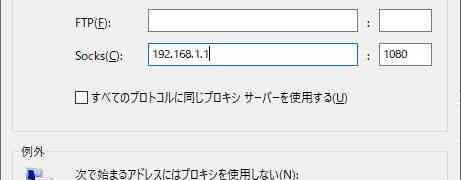Install SOCKS proxy server on CentOS 8(Dante)