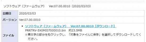 NTT RT-500MIのファームウェア手動アップデート
