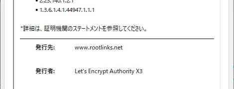 SSLサーバ証明書をLet's Encryptに変更