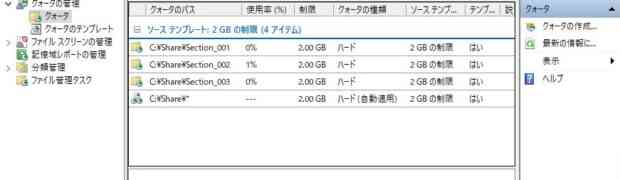 Windows ServerのQuota設定を確認 - dirquota