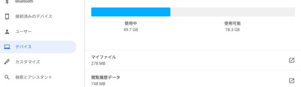 IdeaPad Duet ChromebookのLinuxでHDDの使用容量が100%に