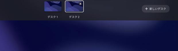 IdeaPad Duet Chromebookで仮想デスクを利用する