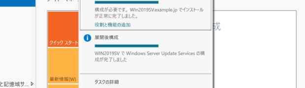Install WSUS on Windows Server 2019