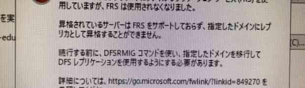 Windows Server FRS から DFSR への移行 (SYSVOL)