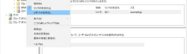 Active Directory Group Policyのレポート出力 - Powershell
