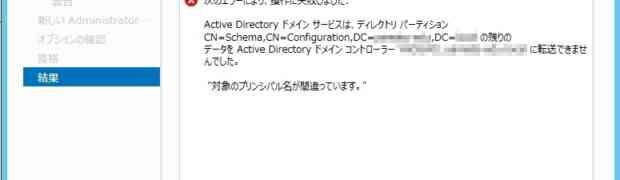 Windows Server Domain Controller降格でエラー - 対象のプリンシパル名が間違っています